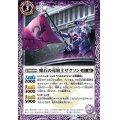 (2020/7)魔石の竜騎士ザクソン【C】{BS54-013}《紫》