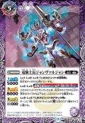 (2020/7)竜騎士長ジャンヴァルジャン/飛電の竜騎士長ジャンヴァルジャン【転醒R】{BS54-016}《紫》