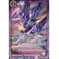 (2020/7)天空の竜騎士スクライヴァー【M】{BS54-018}《紫》