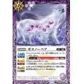 (2020/7)ガスノーベア【C】{BS54-019}《紫》
