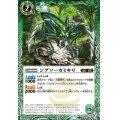 (2020/7)ジグソーカミキリ【C】{BS54-022}《緑》