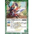 (2020/7)甲殻騎士ポルテリー【C】{BS54-026}《緑》