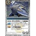 (2020/7)氷空の要塞亀オーサ【C】{BS54-040}《白》