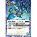 (2020/7)異海人シーホース/異海超人シードラゴン【転醒R】{BS54-055}《青》