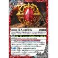 (2020/7)竜人の創界石/ドラグノ魔神【転醒R】{BS54-061}《赤》