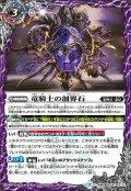 (2020/7)竜騎士の創界石/竜騎士魔神【転醒R】{BS54-062}《紫》