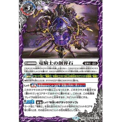 画像1: (2020/7)竜騎士の創界石/竜騎士魔神【転醒R】{BS54-062}《紫》