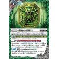 (2020/7)樹魔の創界石/樹魔神【転醒R】{BS54-063}《緑》