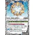 (2020/7)氷姫の創界石/氷魔神姫【転醒R】{BS54-064}《白》