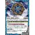 (2020/7)闘神の創界石/闘魔神【転醒R】{BS54-066}《青》
