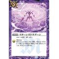 (2020/7)リターンズドラグーン【C】{BS54-069}《紫》
