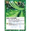 (2020/7)真空爪破斬【R】{BS54-072}《緑》