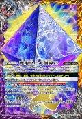 ☆SALE☆(2020/7)魔術皇の大創界石/魔術皇ア=ズーラ【転醒X】{BS54-TX02}《多》