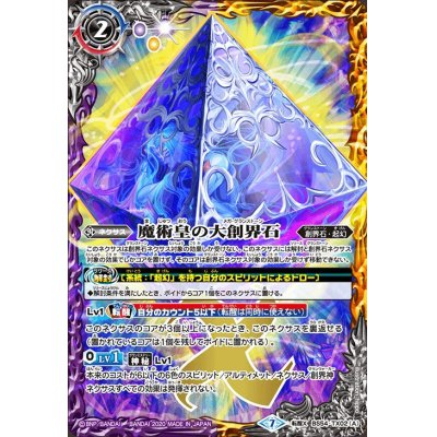画像1: (2020/7)魔術皇の大創界石/魔術皇ア=ズーラ【転醒X】{BS54-TX02}《多》