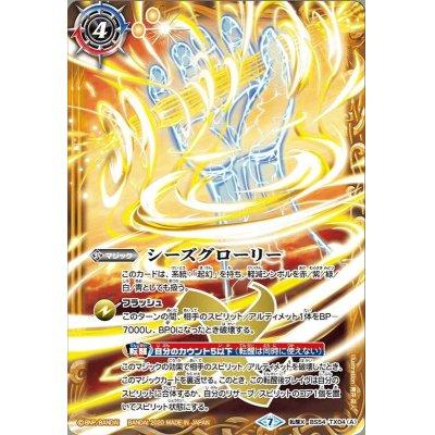 画像1: ☆SALE☆(2020/7)シーズグローリー/天醒槍ロンゴ・ミニアス【転醒X】{BS54-TX04}《多》