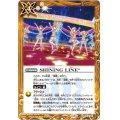 (2020/7)SHININGLINE【C】{CB14-061}《赤》