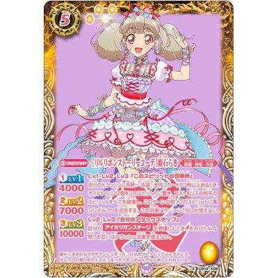 画像1: ☆SALE☆(2020/7)[リルリボンストーリーコーデ]姫石らき【X】{CB14-X06}《白》