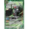 (2020/7)仮面ライダーWサイクロンメタル【C】{CB15-038}《緑》