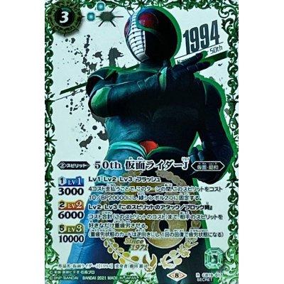 画像1: (2021/8)50th仮面ライダーJ(K50thSP)【R-K50thSP】{CB19-017}《緑》