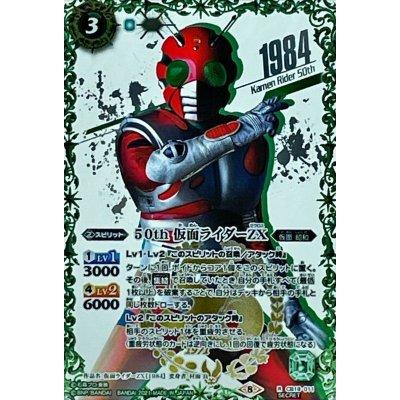 画像1: (2021/8)50th仮面ライダーZX(K50thSP)【R-K50thSP】{CB19-011}《緑》