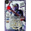 (2021/8)50th仮面ライダー響鬼(K50thSP)【R-K50thSP】{CB19-033}《紫》