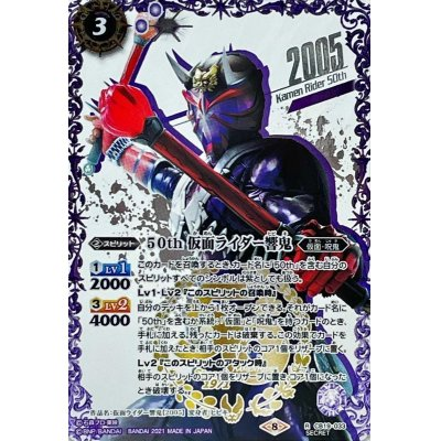 画像1: (2021/8)50th仮面ライダー響鬼(K50thSP)【R-K50thSP】{CB19-033}《紫》