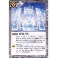 (2020/6)鉄壁ノ盾【C】{BS51-090}《白》