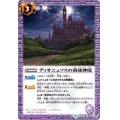 (2020/6)ディオニュソスの酒蔵神殿【C】{BS51-085}《紫》