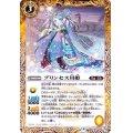 (2020/6)プリンセス川姫【R】{BS51-061}《黄》