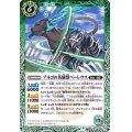 (2020/6)アルゴの英雄獣ペーレウス【R】{BS51-044}《緑》