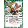 (2020/6)ト音獣ラングールクレフ【R】{BS51-043}《緑》