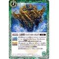 (2020/6)五線獣バッファロースコア【C】{BS51-038}《緑》