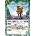 (2020/6)五線獣ディアースコア【C】{BS51-037}《緑》
