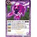 (2020/6)ボーン・ジェヴォーダン【C】{BS51-019}《紫》