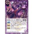(2020/6)ゴッドシーカー 冥府作家ラス・カーズ【C】{BS51-018}《紫》