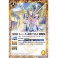 (2019/6)エジットの天使姫アメリエル【R】{BS50-055}《黄》