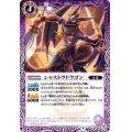 (2019/6)シャストラドラゴン【R】{BS50-021}《紫》
