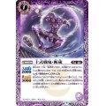 (2019/6)十式戦鬼・断蔵【R】{BS50-015}《紫》