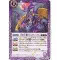(2019/6)天星12宮 魔星人シュタイン・ゴイル(SD49収録)【C】{BS47-014}《紫》