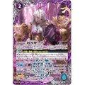 ☆SALE☆(2018/5)創界神ヘラ【X】{BS46-X10}《紫》