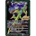 〔状態B〕(2018/5)地球神剣ガイアノホコ【R】{BS45-RV006}《緑》