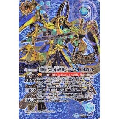 画像1: (2018/5)闇輝石六将砂海賊神ファラオム(SECRET)【X-SEC】{BS44-X06}《青》