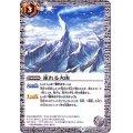 (2018/4)凍れる火山【C】{BS43-084}《白》