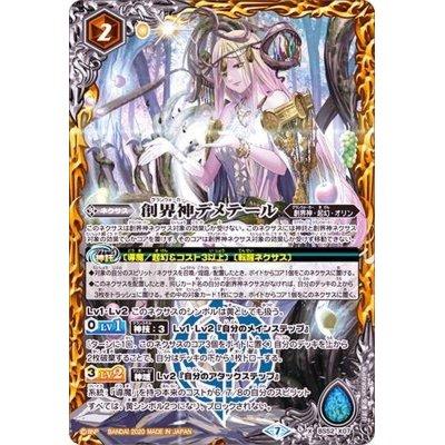 画像1: ☆SALE☆(2020/7)創界神デメテール【X】{BS52-X07}《黄》