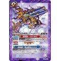 (2020/7)双魚魔砲ピスケカルバリン【CP】{BS52-CP02}《紫》