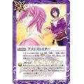 (2020/7)アメジストスター【CP】{BS52-CP12}《紫》
