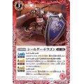 (2020/7)シールダー・ドラゴン【R】{BS52-002}《赤》