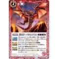 (2020/7)道化竜アーケオルニドラゴン【R】{BS52-005}《赤》