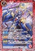 (2020/7)ワイズ・ドラゴン【M】{BS52-008}《赤》