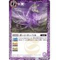 (2020/7)ボーン・ドーベル【C】{BS52-013}《紫》